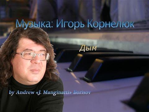 Дым (музыка: Игорь Корнелюк)