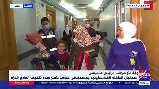 وفقا لتوجيهات الرئيس السيسي.. استقبال الطفلة الفلسطينية بمستشفى معهد ناصر وبدء تلقيها العلاج اللازم