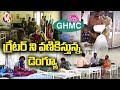 Dengue And Seasonal Disease Cases Rising In GHMC   V6 News
