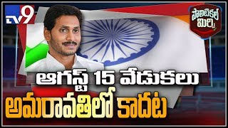 CM Jagan Independence-Day Fete Not In Amaravati!..
