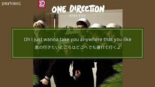 【日本語訳】Kiss you - OneDirection