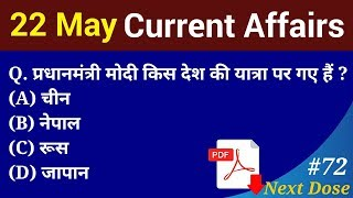 Next Dose #72 | 22 May 2018 Current Affairs | Current Affairs Important Questions | Current Affairs