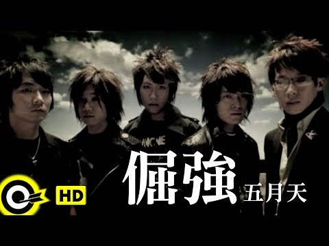 五月天 Mayday【倔強】Official Music Video