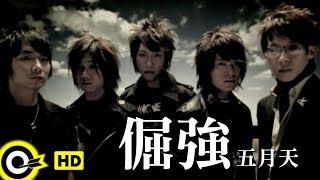 五月天 - 倔強 MV YouTube 影片