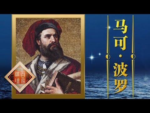《百家讲坛》 海上传奇(上部)9 东方见闻 马可·波罗眼中的中华海洋文明 20190620 | CCTV百家讲坛官方频道