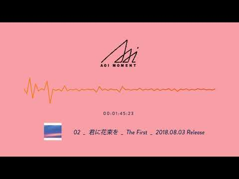 AOI MOMENT 『君に花束を (fragments) 』2018.08.03 Release