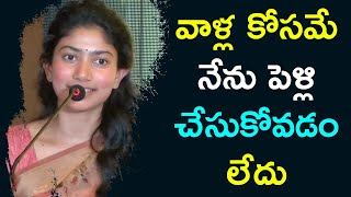 Actress Sai Pallavi gives clarity about her marriage..