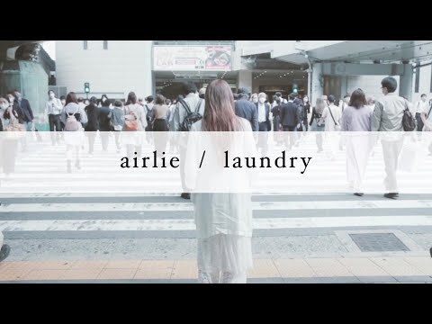 airlie「laundry」リリックビデオ