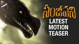 Sanjeevani Latest Motion Teaser 3D..