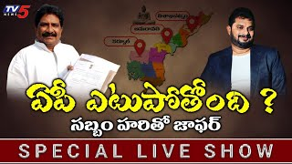 LIVE: TV5 Jaffer With Sabbam Hari- AP Capital..