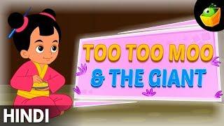 टू टू मू और दानव [Too Too Moo And The Giant]   World Folk Tales in Hindi   MagicBox Hindi