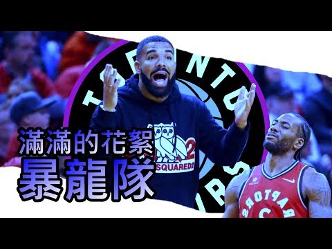 [NBA]季後賽一堆花邊新聞的暴龍隊...