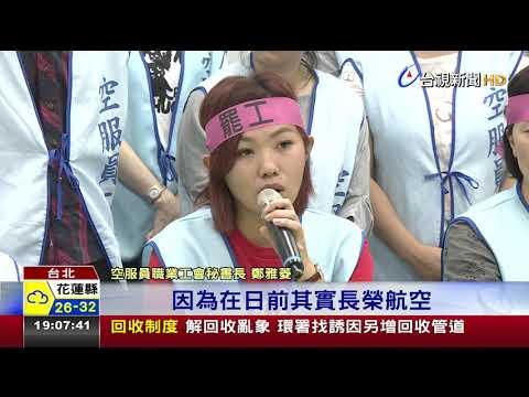 長榮空服獲罷工權6月底前恐隨時罷工