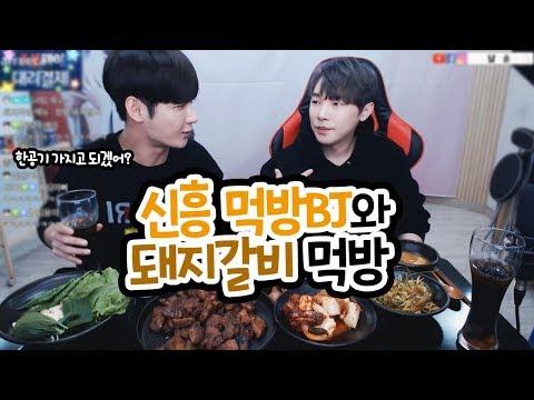 요새 핫하다는 신흥 먹방BJ(?)와ㅋㅋㅋ돼지갈비 먹방 #케이