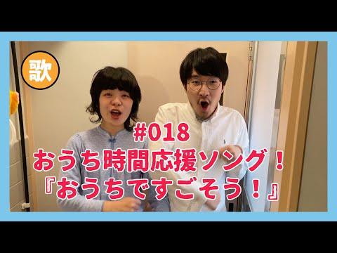 花ランちゃんねる018 おうち時間応援ソング『おうちですごそう!』