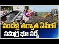వందేళ్ల తర్వాత ఏపీలో సమగ్ర భూ సర్వే | AP CM YS Jagan Wants Land Survey Completed by June 2023 | 10TV