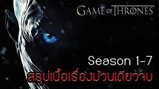 สรุปเนื้อเรื่อง Game of thrones 1-7 แบบม้วนเดียวจบ [Spoil]