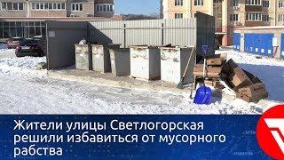 Жители улицы Светлогорская решили избавиться от мусорного рабства