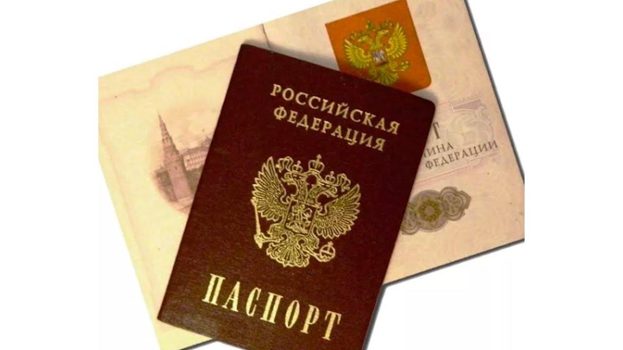 Изменения в процедуре оформления паспорта РФ для граждан ДНР