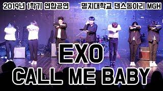 EXO(엑소) - CALL ME BABY cover by MGH(명지대학교 댄스동아리)