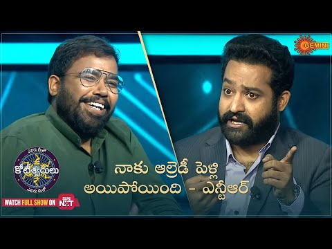 Jr NTR about marriage and family- Evaru Meelo Koteeswarulu Moments