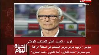الحياة اليوم - أحمد شوبير : فرصة شيكابالا للمشاركة في كأس العالم لا ...