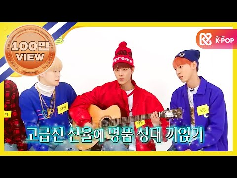 (Weekly Idol EP.289) Listen to our song feat. NCT127