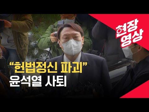 """[현장영상] 윤석열 """"검찰에서의 역할은 여기까지. 그러나…"""" / KBS"""