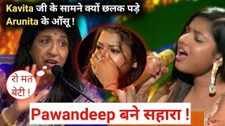 Indian Idol Season 12 Contestant Kavita जी के सामने क्यों छलक पड़े Arunita के आँसू ! Pawandeep Rajan