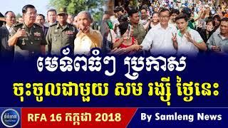 លោក ហ៊ុន សែន កាត់តែធ្វើឲ្យមន្រ្តីក្នុងបក្សអស់ជំនឿហើយ, Cambodia Hot News, Khmer News