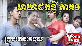 មាយាដកខ្ញី ភាគ១ ពី ចាហួយ អាយ ឃឺ , New Comedy Clip from Rathanak Vibol Yong Ye