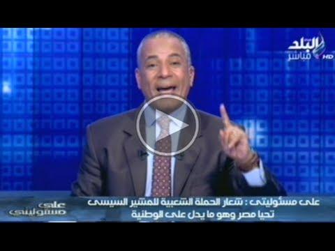 احمد موسى ... شوفوا اللى بيتقال عليهم ثوار كانوا بيقولوا ايه على نفسهم