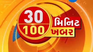 Top 100 News in 30 Minutes | 15-01-2019 | Zee 24 Kalak