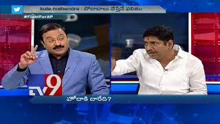 Big News Big Debate : Fight for AP Special Status..