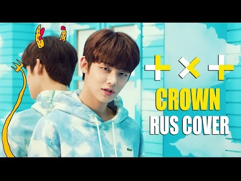 TXT (투모로우바이투게더) - CROWN (Русский кавер от Jackie-O)