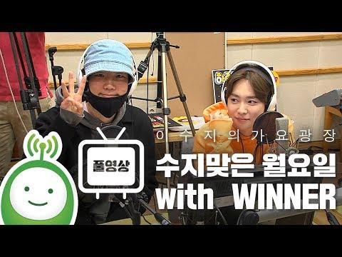 수지맞은 월요일 with WINNER(위너) Full.ver [이수지의 가요광장]