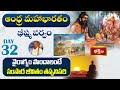ఆంధ్ర మహాభారతం   Andhra Mahabharatam Day 32 LIVE   Sri Garikipati Narasimha Rao   Bhakthi TV