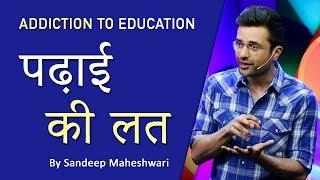 Addiction To Education (पढ़ाई की लत) By Sandeep Maheshwari