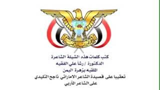 شيلة يمنية من كلمات الشاعره/زهرة اليمن/رشا علي الفقية     -