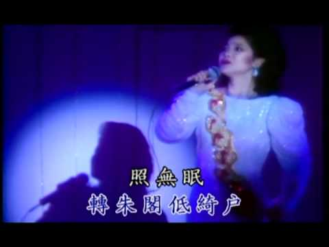 【鄧麗君演唱會15周年演唱會】~1/3