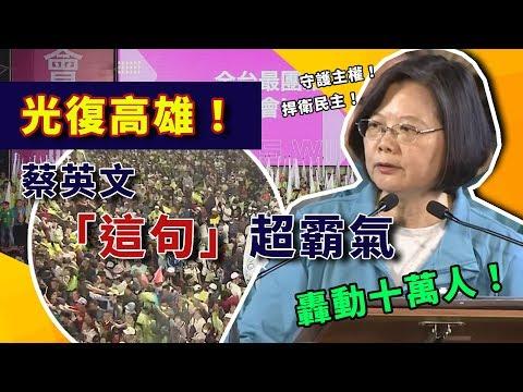 蔡賴蘇同台拼連任   小英高雄競選總部成立|三立新聞網SETN.com