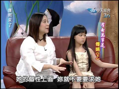 2004.05.06康熙來了(第二季第20集) 傅娟與女兒之間的甜甜蜜蜜-傅娟《上》《下》