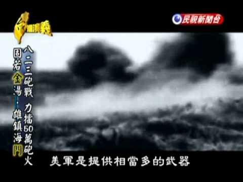 古寧頭與823的中國內戰,以支那解放軍慘敗收場,1945年以來,都是美軍與英勇的台灣軍,在保護台灣人,與那些被追殺逃亡、潰不成軍、卻忘恩負義、乞丐趕廟公的支那國民黨軍民!