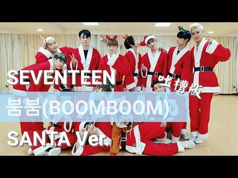 (中字吐槽版)SEVENTEEN(세븐틴)-붐붐(BOOMBOOM) - SANTA Ver.