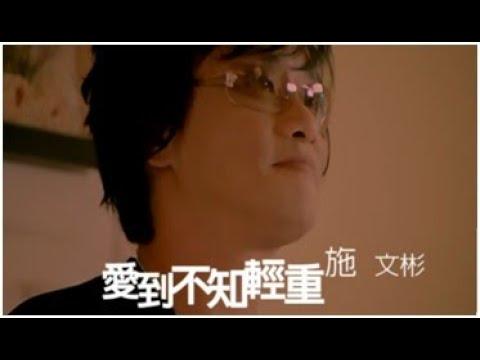 施文彬「愛到不知輕重」官方MV