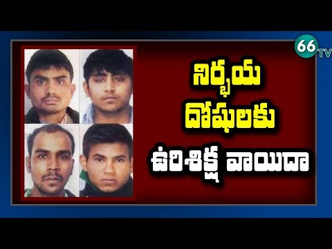 Nirbhaya convicts hanging postponed till further orders
