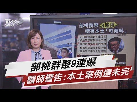 部桃群聚9連爆 醫師警告:本土案例還未完【TVBS說新聞】20210119