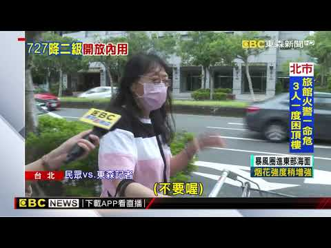 降級指引外流 超商賣場開放內用 民眾反應兩極化 @東森新聞 CH51