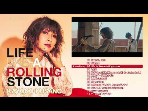 【草野華余子】1st Full Album「Life is like a rolling stone」Trailer