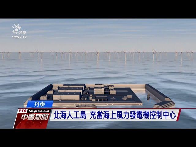 丹麥推展綠能 打造海上風力發電控制中心